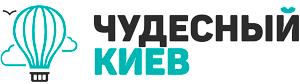 Чудесный Киев